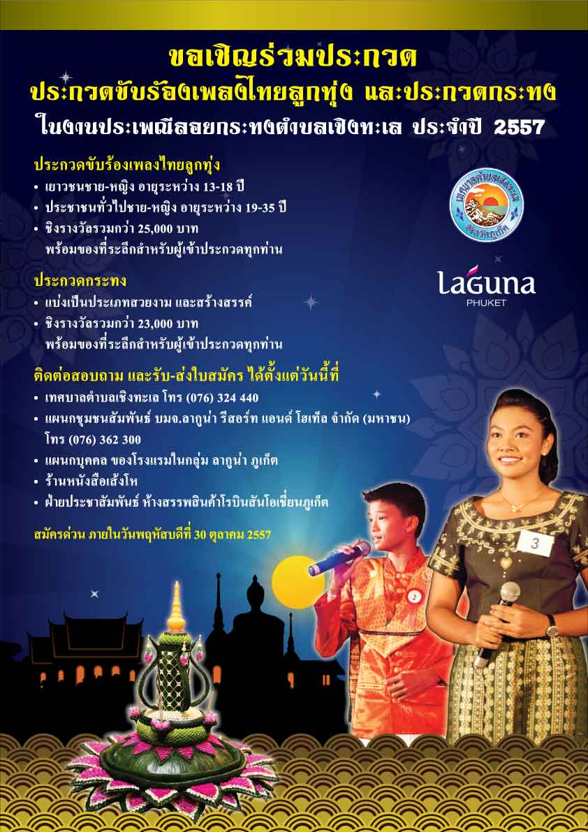 ขอเชิญร่วมประกวดขับร้องเพลงไทยลูกทุ่ง และประกวดกระทง