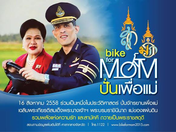 ปั่นจักรยานเพื่ีอแม่ เฉลิมพระเกียรติสมเด็จพระนางเจ้าฯ พระบรมราชินีนาถ