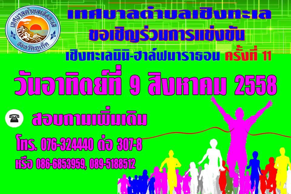 เชิงทะเลมินิ-ฮาล์ฟมาราธอน ครั้งที่ 11